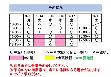予約状況48.jpg