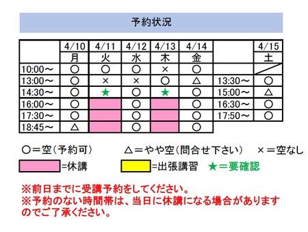 予約状況51.jpg