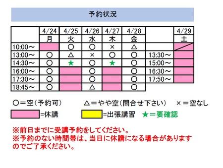予約状況53.jpg