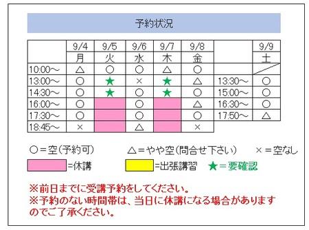 予約状況71.jpg